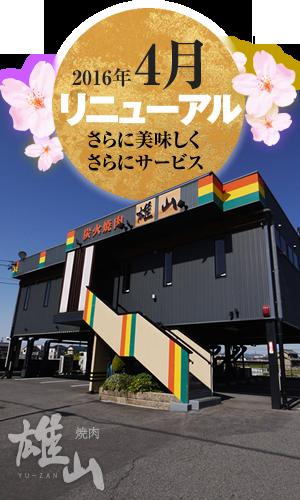 炭火焼肉雄山リニューアルオープン