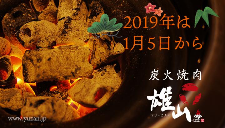 炭火焼肉雄山の新年の営業日