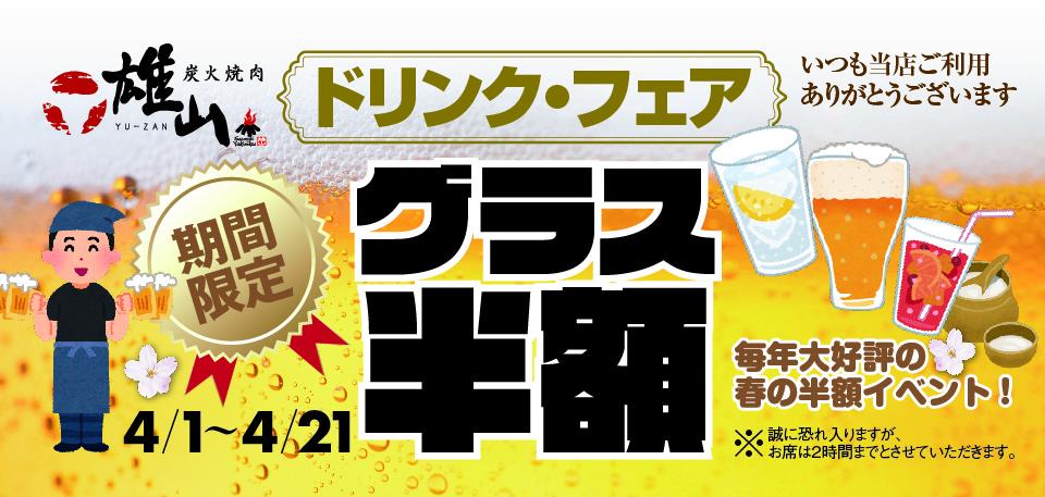 雄山ドリンクフェア開催でグラス半額!